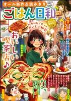 ごはん日和おいしい喫茶店♪ Vol.13