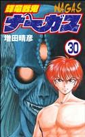 輝竜戦鬼ナーガス(分冊版) 【第30話】