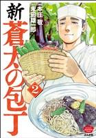 新・蒼太の包丁 (2)