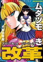 ムダヅモ無き改革 プリンセスオブジパング (4)