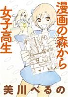 漫画の森から女子高生 STORIAダッシュ連載版Vol.24