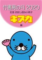 竹書房の日2020記念小冊子 キスカ編