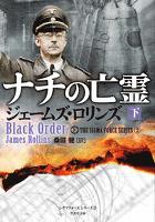 『ナチの亡霊 下』の電子書籍