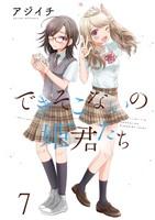 できそこないの姫君たち STORIAダッシュ連載版Vol.7