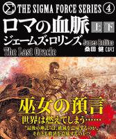 『ロマの血脈【上下合本版】』の電子書籍