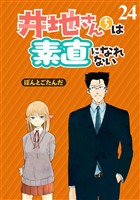 井地さんちは素直になれない  STORIAダッシュWEB連載版 第24話