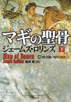 『マギの聖骨 下』の電子書籍