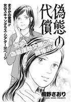 ブラック主婦 vol.5~偽態の代償~