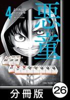 悪童-ワルガキ-【分冊版】(4)第26悪 切断