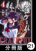 人狼ゲーム クレイジーフォックス【分冊版】21