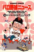 パロ野球ニュース (14)松井秀喜篇