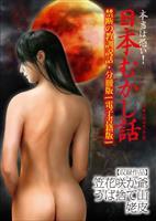 本当は恐い! 日本むかし話 禁断の教訓説話・分冊版【花咲か爺・うば捨て山・姥皮】