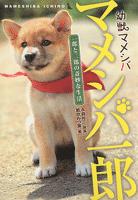 幼獣マメシバ マメシバ一郎 一郎と二郎の奇妙な生活