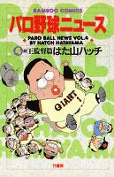 パロ野球ニュース (4)続王監督篇