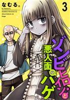 ゾンビヒロインと悪人面のハゲ STORIAダッシュWEB連載版 第3話