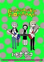 パンクティーンエイジガールデスロックンロールヘブン STORIAダッシュ連載版Vol.13