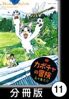 カボチャの冒険【分冊版】 猫語