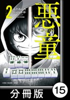 悪童-ワルガキ-【分冊版】(2)第15悪 轟蛮