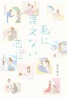 私に見えない恋心  STORIAダッシュ連載版Vol.8