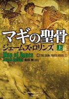 『マギの聖骨 上』の電子書籍