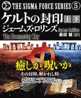 『ケルトの封印【上下合本版】』の電子書籍