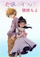 海咲ライラック  STORIAダッシュ連載版Vol.35