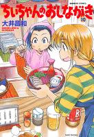 ちぃちゃんのおしながき (10)