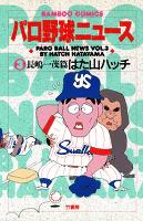 パロ野球ニュース (3)長嶋一茂篇