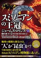『シグマフォースシリーズ12 スミソニアンの王冠 上』の電子書籍