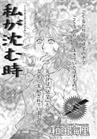 ブラック主婦SP(スペシャル)vol.9~私が沈む時~