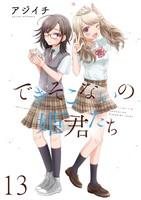 できそこないの姫君たち STORIAダッシュWEB連載版Vol.13
