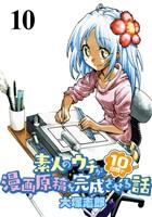 素人のウチが10日間で漫画原稿を完成させる話  STORIAダッシュWEB連載版 第10話