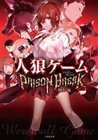 人狼ゲーム PRISON BREAK