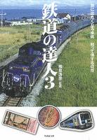鉄道の達人3 旅に出たくなる車両 知って得する切符
