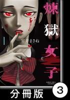 煉獄女子【分冊版】3