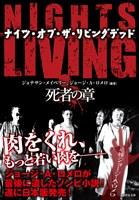 NIGHTS OF THE LIVING DEAD ナイツ・オブ・ザ・リビングデッド 死者の章