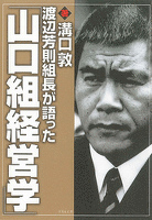 文庫 渡辺芳則組長が語った「山口組経営学」