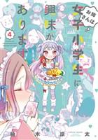 お姉さんは女子小学生に興味があります。(4)