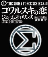 『〈シグマフォース・シリーズ2.5〉コワルスキの恋』の電子書籍