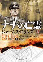 『ナチの亡霊 上』の電子書籍