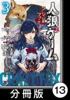 人狼ゲーム クレイジーフォックス【分冊版】13