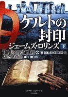 『ケルトの封印 下』の電子書籍