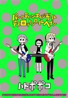 パンクティーンエイジガールデスロックンロールヘブン ストーリアダッシュ連載版Vol.21