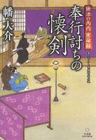 時代小説文庫 独活の丙内 密命録 奉行討ちの懐剣