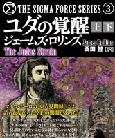 『ユダの覚醒【上下合本版】』の電子書籍