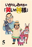 いがらしみきおの「笑いの神様」 STORIAダッシュ連載版Vol.5