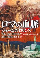 『ロマの血脈 上』の電子書籍