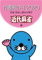 竹書房の日2020記念小冊子 近代麻雀編