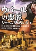『ウバールの悪魔 上』の電子書籍