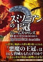『シグマフォースシリーズ12 スミソニアンの王冠 下』の電子書籍
